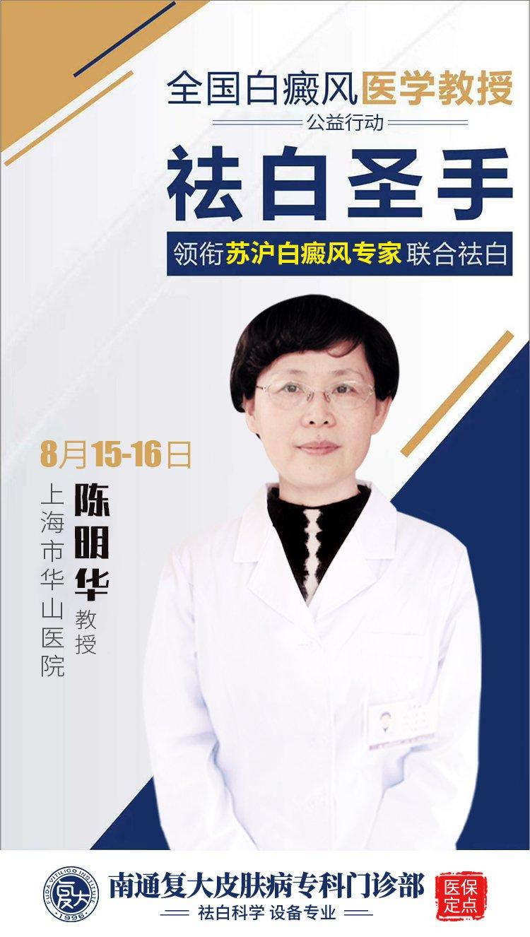 8月15-16日上海华山医院陈明华教授莅临复大