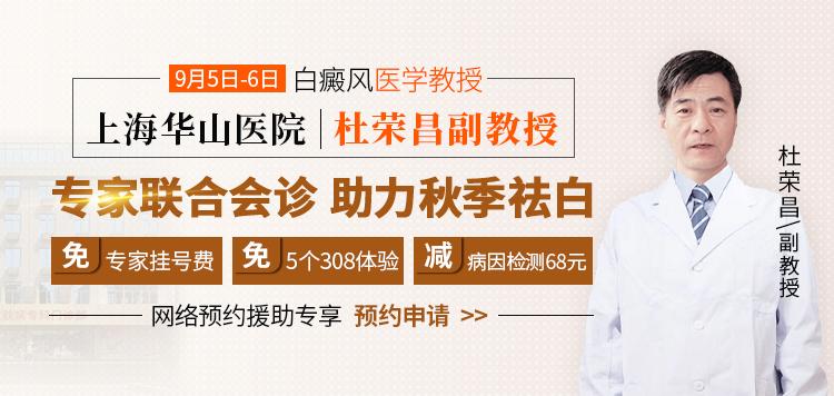 9月5-6日上海华山医院杜荣昌副教授莅复大